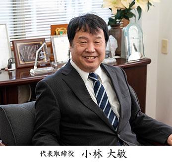 代表取締役:小林大敏